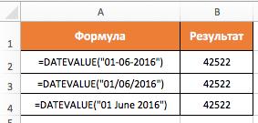 Функция в Excel - DATAVALUE (ДАТАЗНАЧ)