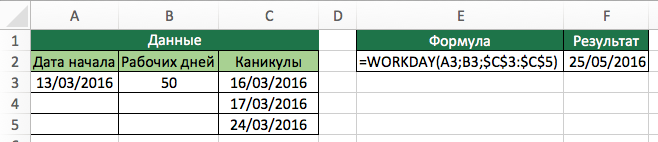 Функция workday (рабдень) в Excel