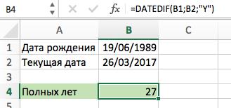 DATEDIF (РАЗНДАТ) в Excel