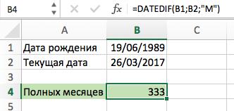 DATEDIF (РАЗНДАТ) полных месяцев в Excel