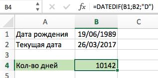 Функция DATEDIF (РАЗНДАТ) в Excel. Количество дней между датами