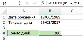 Функция DATEDIF (РАЗНДАТ) в Excel. Количество дней между двумя датами исключая годы