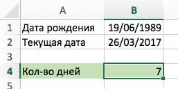 Функция DATEDIF (РАЗНДАТ) в Excel - количество дней между датами исключая годы и месяцы