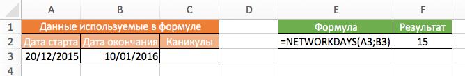 funkciya-networdays-chistrabdni-excel