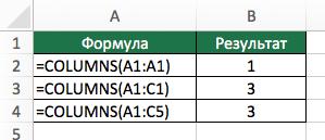 Функция COLUMNS (ЧИСЛСТОЛБ)