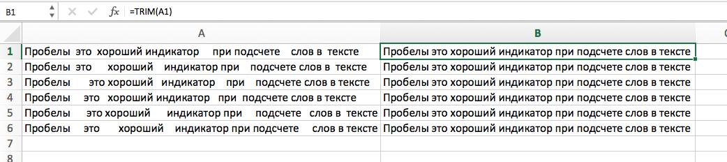 Функция СЖПРОБЕЛЫ в Excel