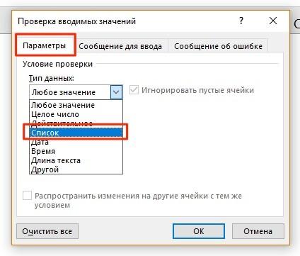 Проверка вводимых значений в Excel
