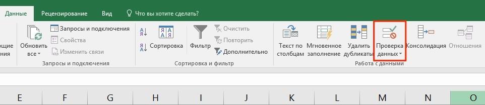 Проверка данных в Excel