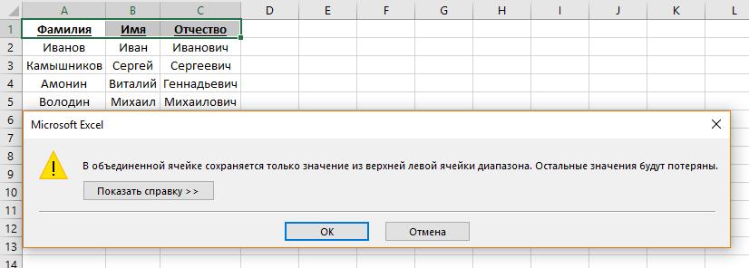 Как объединить ячейки в Excel с помощью контекстного меню