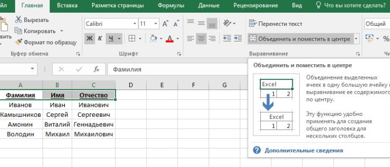 Как объединить ячейки в Excel с помощью кнопки на панели инструментов