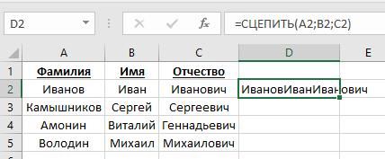 Как объединить ячейки в Excel с помощью функции СЦЕПИТЬ