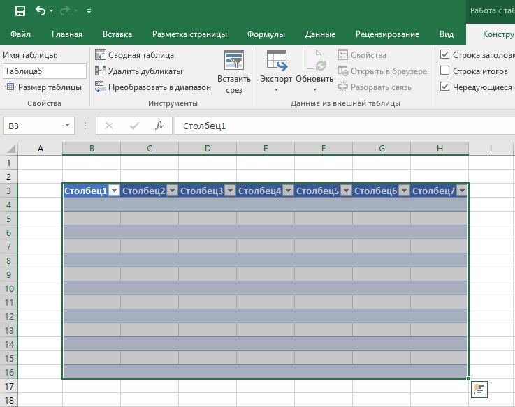 Как сделать таблицу в Excel