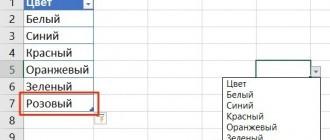 Автоматическая подстановка данных в выпадающий список эксель