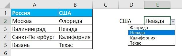 выпадающий-список-в-excel-6