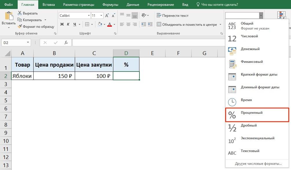 Процент от суммы в Excel