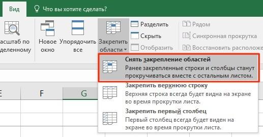Как снять закрепленные строки в Excel