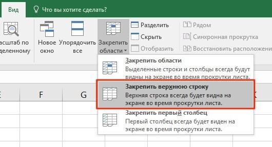 Закрепить верхнюю строку в Excel