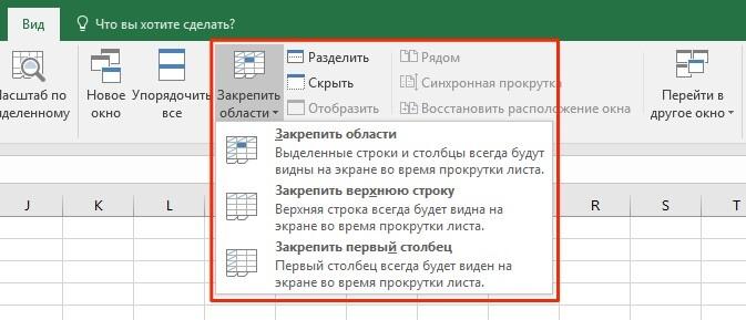 Как закрепить области в Excel