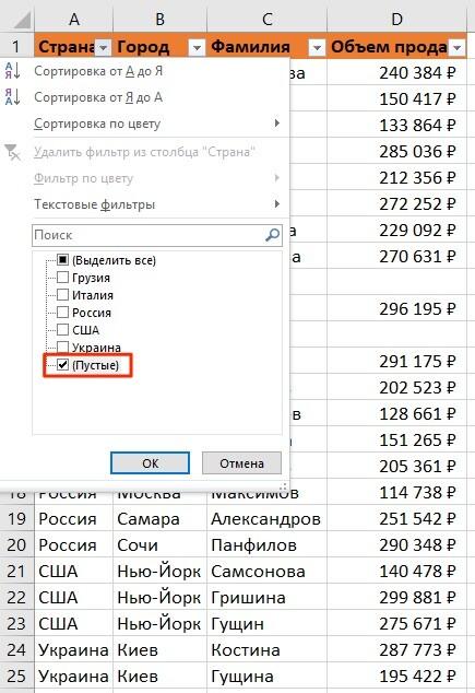 как выбрать пустые строки в фильтре заголовка таблицы эксель