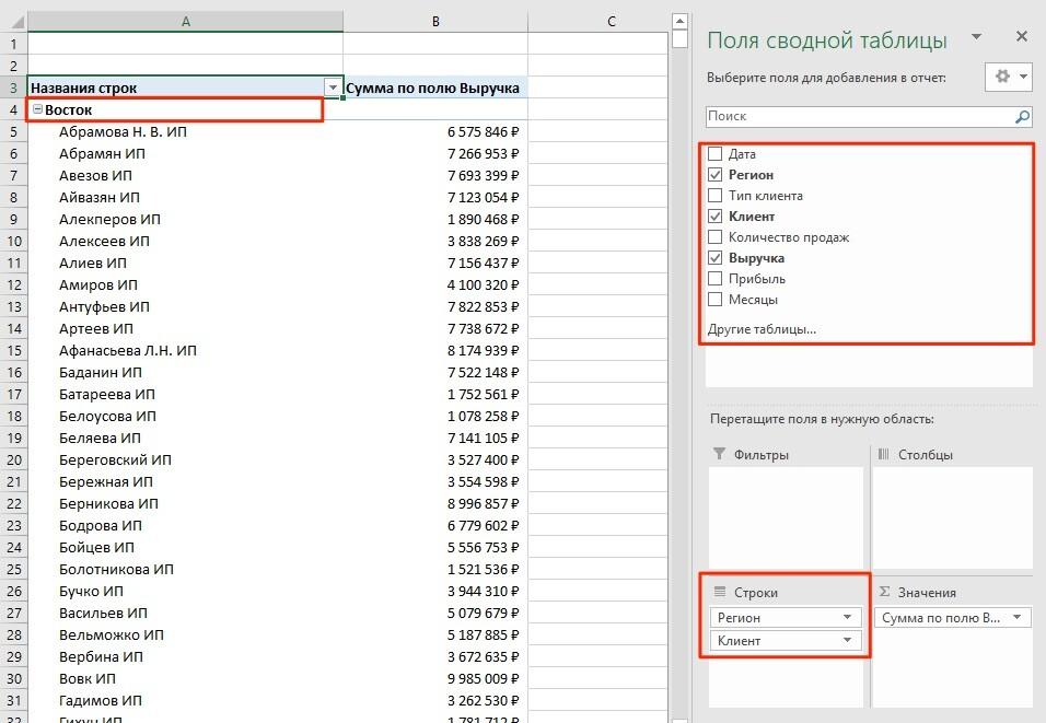 сводные таблицы в Excel пример 3