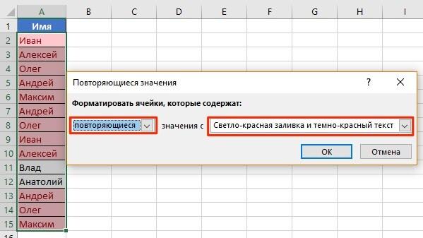 диалоговое окно условного форматирования с повторяющимися значениями в Excel
