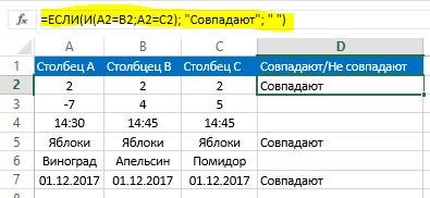 Поиск различий в двух столбцах Excel