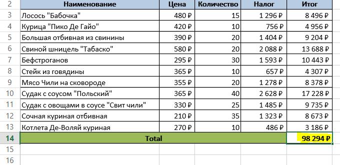 Ссылки между листами в Excel - 11