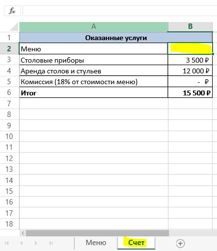 Ссылки между листами в Excel - 22