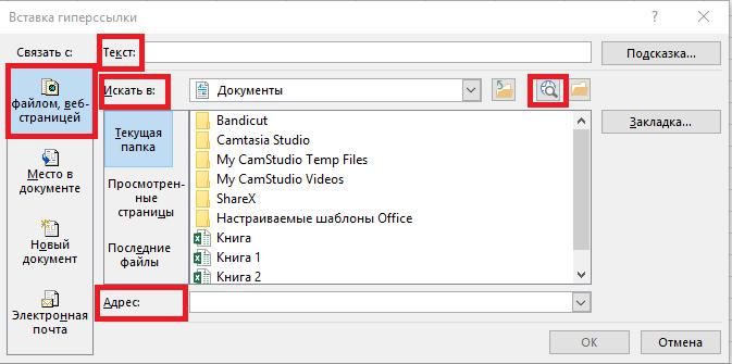диалоговое окно добавления гиперссылки на веб-сайт в эксель