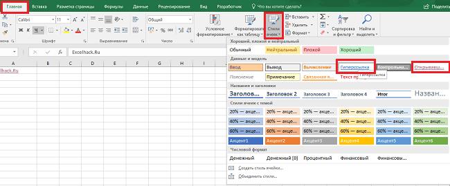 как отформатировать ссылки в Excel