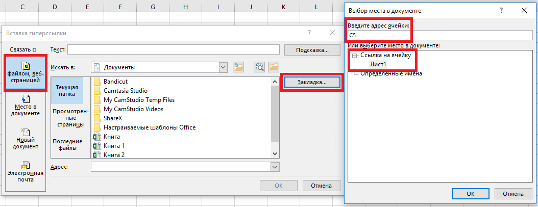как создать гипперсылку на лист или ячейку в Excel