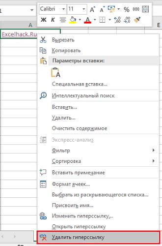 как удалить гиперссылку в Excel