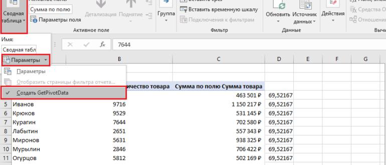 получить данные сводной таблицы - 3
