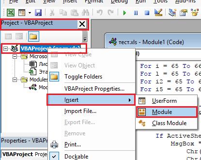 как снять защиту с листа Excel без пароля