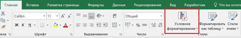Где находится пункт условное форматирование в Excek