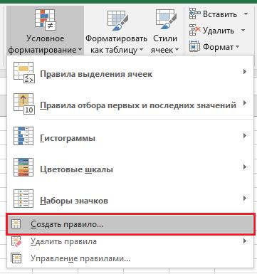 Создание собственного правила условного форматирования в Excel