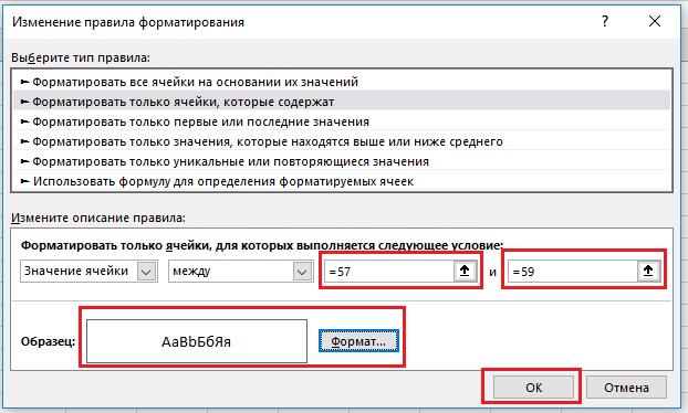 условное форматирование на основе значений между числами