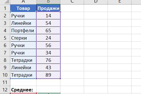 Среднее значение в Excel по условию