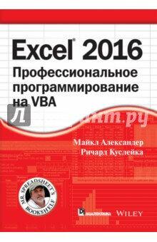 Лучшие книги по Excel