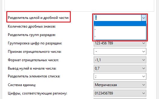 как заменить запятую на точку в Excel