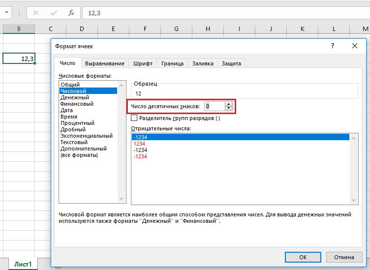 Округление в Excel