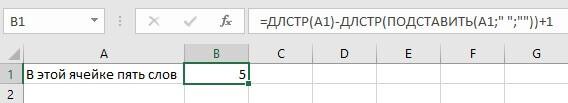 Как посчитать количество слов в Excel