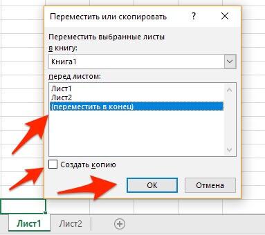 Как скопировать и переместить лист Excel