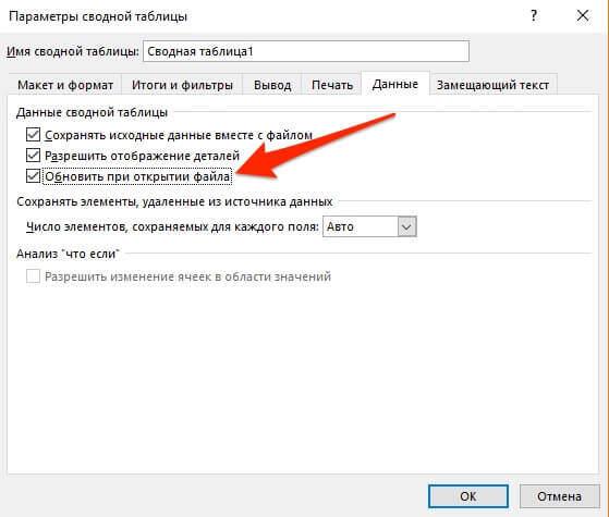 Как обновить несколько сводных таблиц в Excel файле