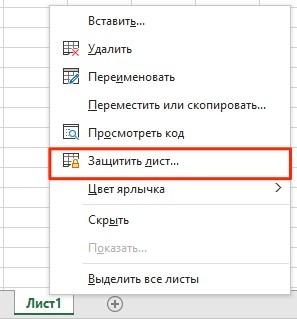 Как скрыть формулу в Excel