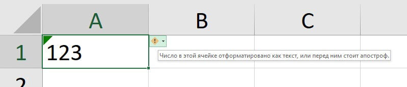 Как преобразовать числа из текстового формата в числовой