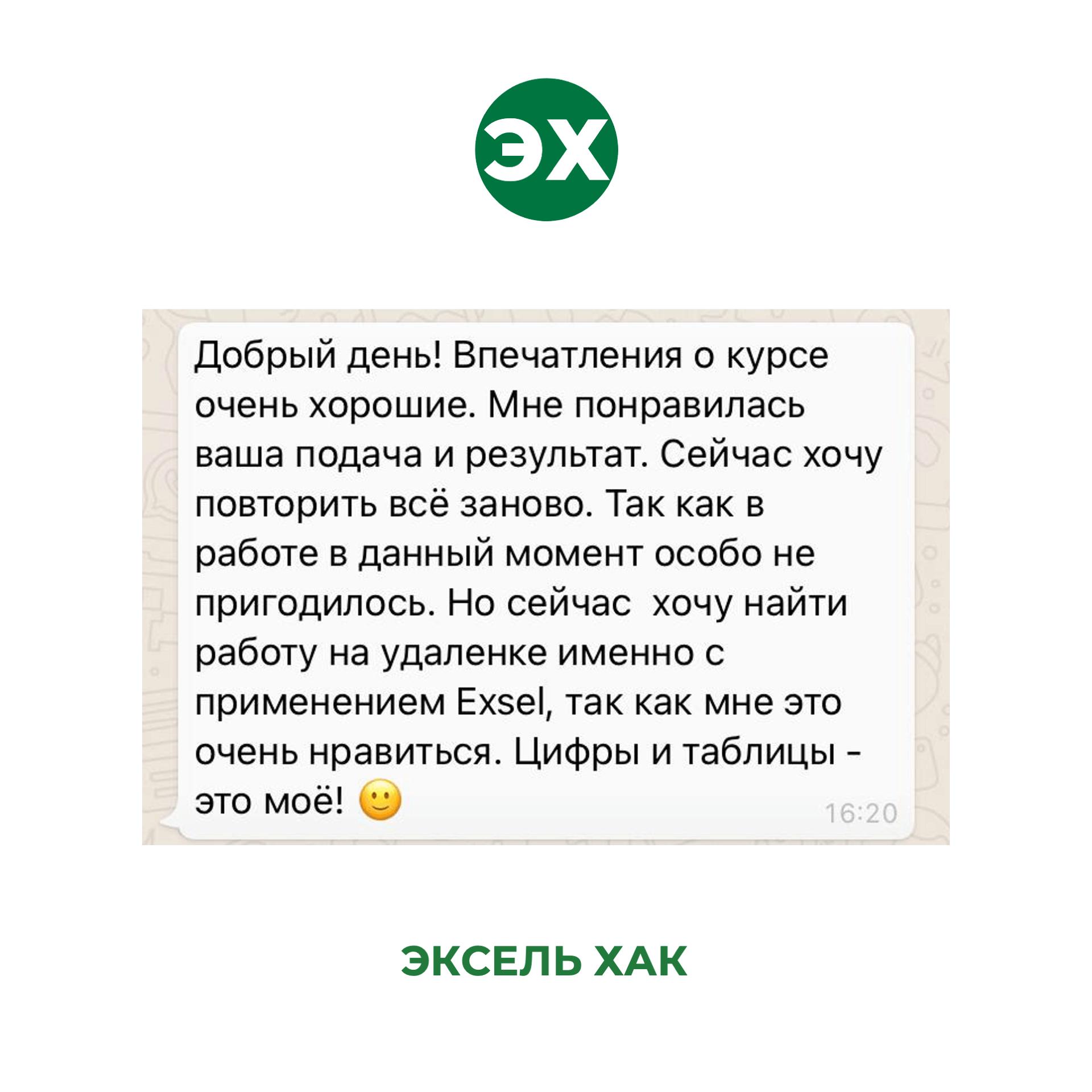 """Практический курс """"Продвинутый Excel"""""""