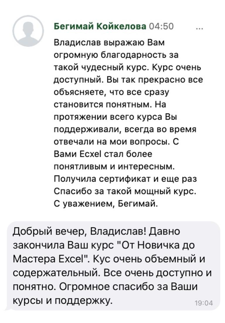 """Практический курс """"От новичка до мастера Excel"""""""