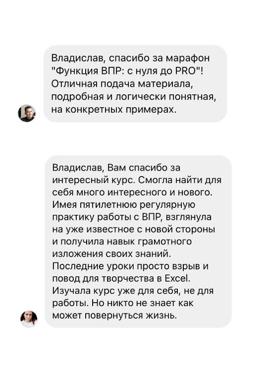 """Курс """"Функция ВПР: с нуля до PRO"""""""