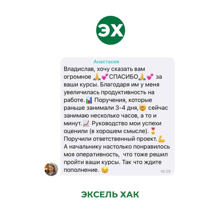 """Марафон """"ТОП функций и формул Excel"""""""